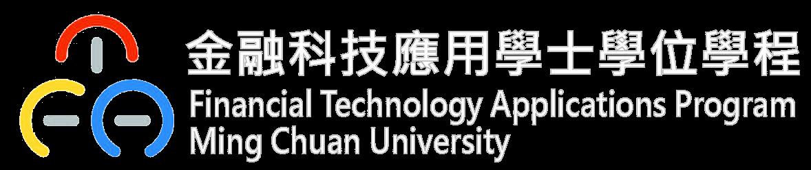 金融科技應用學士學位學程